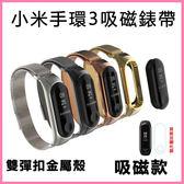 新款上市 小米手環3代腕帶 磁吸款 米蘭不鏽鋼金屬防水 三代替換錶帶 小米手環3錶帶 美樂蒂