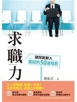 二手書博民逛書店 《求職力》 R2Y ISBN:9571362875│蔡祐吉