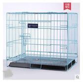 狗籠子泰迪狗籠貓籠子中型小型大型犬狗圍欄室內寵物籠子柵欄用品 mks免運