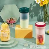 榨汁杯 便攜式榨汁機無線迷你榨汁杯家用渣汁電動果汁機料理機小型攪拌杯 618狂歡購
