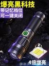 手電筒強光燈充電戶外超亮長續航便攜遠射led戰術特種兵疝氙氣燈 [【現貨快出】]