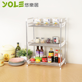 【YOLE悠樂居】三層廚房衛浴多功能置物架#1132038