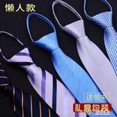 藍色領帶8cm男 正裝商務條紋一拉得懶人拉鍊 黑色 面試 溫暖享家