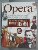 【書寶二手書T2/音樂_PNZ】你不可不知道的100部歌劇(精)_許麗雯暨音樂企劃小組/撰稿