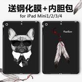 iPad mini4保護套卡通迷你2/3矽膠電腦蘋果外殼平板創意超薄新款 七夕情人節禮物