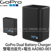 GoPro Dual Battery Charger + Battery 雙電池座充+電池 (0利率 免運 台閔公司貨) AADBD-001 適用 HERO7 HERO6 Black