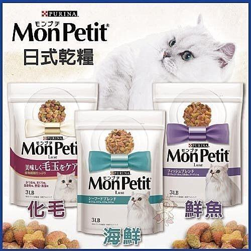 *KING WANG*美國PURINA《MonPetit 貓倍麗乾糧》(化毛/鮮魚/海鮮)-450g