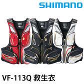 漁拓釣具 SHIMANO VF-113Q 黑 / 紅 / 白 #M #L #XL (磯釣救生衣)