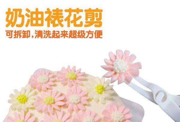 【裱花剪刀】NO135烘焙工具蛋糕用具裱花轉台蛋糕轉盤裱花架擠花袋擠奶油袋蛋【八八八】e網購