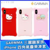 GARMMA 三麗鷗家族 四角氣囊果凍套 iPhone ixs max ixr ix i8 i7 手機套 手機殼 防摔殼 氣囊殼