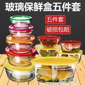 圓形玻璃微波爐保鮮盒飯盒套裝玻璃碗帶蓋冰箱收納保鮮碗家用盒『櫻花小屋』