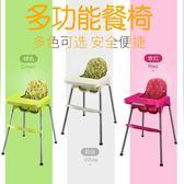 寶寶餐桌椅多功能小孩座椅便攜式餐椅兒童飯桌椅子嬰兒吃飯學坐椅   IGO