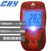 CHY 300℃迷你型紅外線溫度計 CHY-122