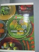 【書寶二手書T4/養生_JLH】飲食色彩學 : 吃對顏色,健康一生_David Heber
