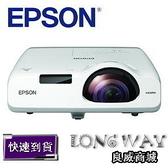 【送HDMI線材】上網登錄保固升級三年~ EPSON EB-530 短焦 短距 教育 商用 簡報 投影機 公司貨