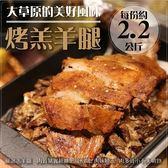 【海肉管家-全省免運】蒙古炭烤羊腿X1份(約2.2公斤±10%/份 含烤肉架全配)