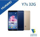 【贈原廠大禮包+觸控筆】HUAWEI 華為 Y7s 3G/32G LTE  智慧型手機【葳訊數位生活館】