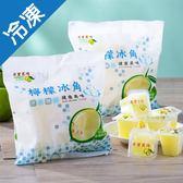 老實農場檸檬冰角280G /包*6包【愛買冷凍】