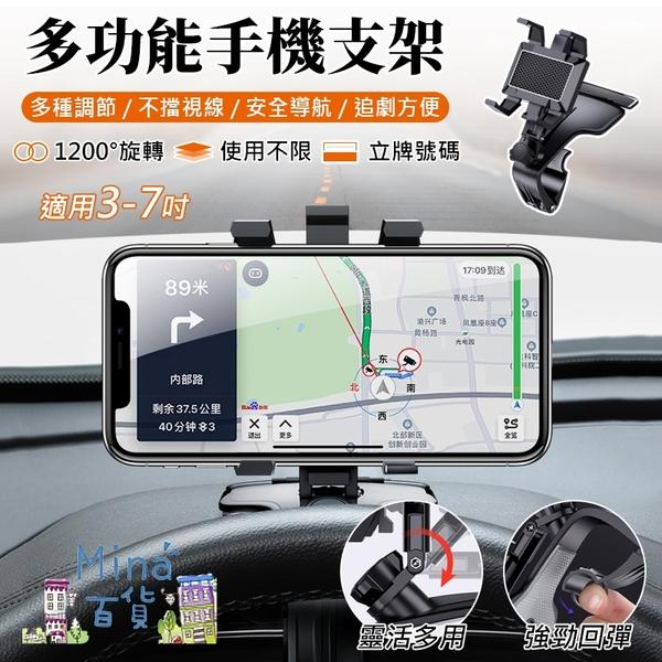 [7-11限今日299免運]升級款 旋轉手機支架 汽車手機架 懶人手機架 手機支架 支架 導航架【G0084】