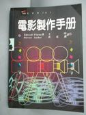 【書寶二手書T3/影視_GJQ】電影製作手冊_Edward Pincus