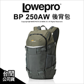 Lowepro 羅普 Flipside Trek BP 250 AW 火箭旅行家 雙肩後背包 公司貨 ★24期免運★薪創數位