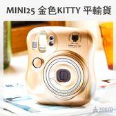 【東京正宗】富士 Fujifilm instax mini25 拍立得 相機 平輸貨 金色 KITTY 凱蒂貓