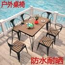 戶外桌椅 組合套件庭院陽台家具咖啡店露台室外休閑塑木外擺桌椅CY 自由角落