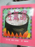 【書寶二手書T2/少年童書_QNF】生氣湯_柯倩華, 貝西.艾芙