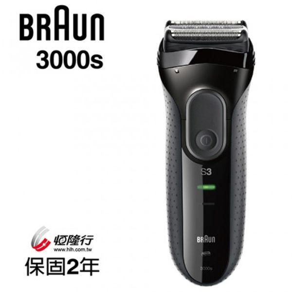 【德國百靈】BRAUN-新升級三鋒系列電鬍刀(黑)3000s