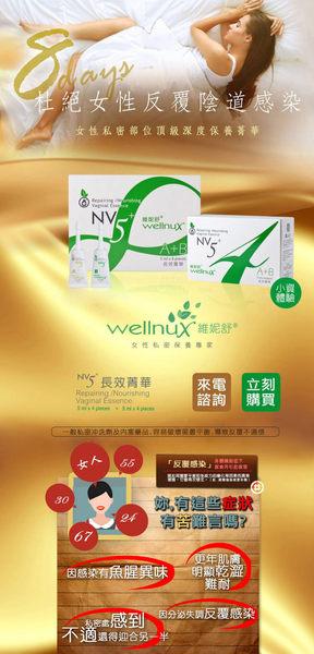 可分期《4.5折》斷貨特價WellnuX維妮舒長效菁華八入X10盒-加碼送5支小嫩白10ml