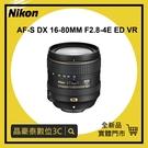 尼康 NIKON AF-S DX Nikkor 16-80mm f/2.8-4E ED VR (公司貨) 晶豪泰 實體店面 台南高雄