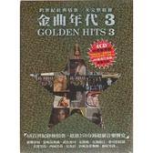 金曲年代3 西洋合輯 CD (音樂影片購)