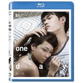 Blu-ray 有一天BD