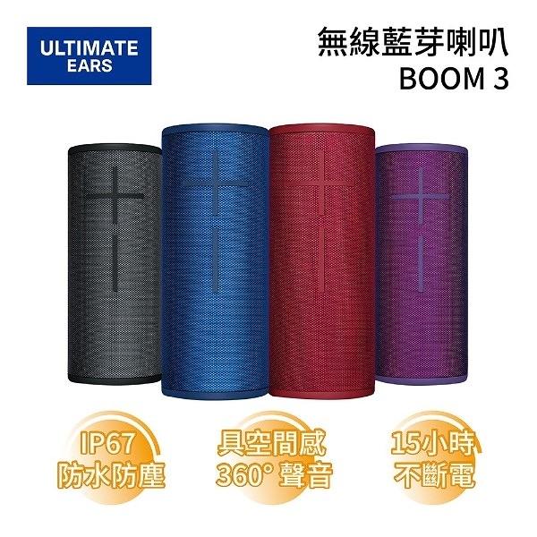 【結帳再折+24期0利率】Ultimate Ears UE 羅技 無線藍芽喇叭 15小時 Boom 3