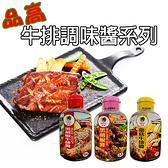 品高 牛排調味醬系列(黑胡椒牛排醬/蘑菇牛排醬/素食黑胡椒醬)-300g/罐