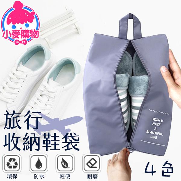 現貨 快速出貨【小麥購物】多功能旅行收納鞋袋 韓版 旅遊收納包 防水 包包【Y297】