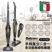 Balzano義大利手持直立二合一多功能無線吸塵器 BZ-VC006