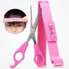 瀏海修剪神器套組/剪髮輔助器/美髮剪