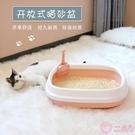 貓砂盆開放式貓廁所貓籠用小號幼貓便攜貓砂盆大號防外濺貓咪用品