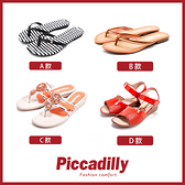 Piccadilly出清任選多款涼鞋拖鞋 女鞋-綜合