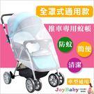 嬰兒推車蚊帳-全罩式嬰兒車蚊帳透氣防護網防蚊蟲叮咬-JoyBaby