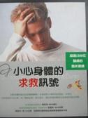 【書寶二手書T6/養生_ZCI】小心身體的求救訊號_賴皇伶/等譯
