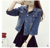 牛仔外套 七分長袖女韓版新款時尚磨破百搭短修身顯瘦上衣