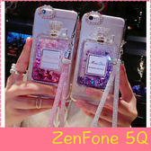 【萌萌噠】華碩 Zenfone 5Q ZC600KL (6吋) 創意流沙香水瓶保護殼 水鑽閃粉亮片 軟殼 手機殼  附掛繩