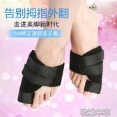 分趾器改善緩解 拇外翻矯正器 日夜用腳趾 大腳骨矯形器分趾器 快速出貨