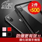 iphone手機殼 高透玻璃防爆無指紋手機殼【N4123】