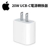 APPLE 原廠 20W USB-C 電源轉接器(MHJA3TA)