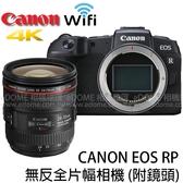 CANON EOS RP 附 24-70mm f/4L IS USM 全片幅 贈轉接環+原電 (6期0利率 公司貨) 微單眼 單鏡組