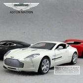 模型車  I8/蘭博基尼/馬丁/威龍兒童玩具汽車模型 1:32聲光回力【快速出貨八折下殺】