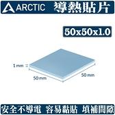 [地瓜球@] Arctic Thermal pad 導熱片 導熱貼片 導熱膠 50x50x1.0mm